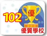 連結至社子國小102學年度優質學校網站