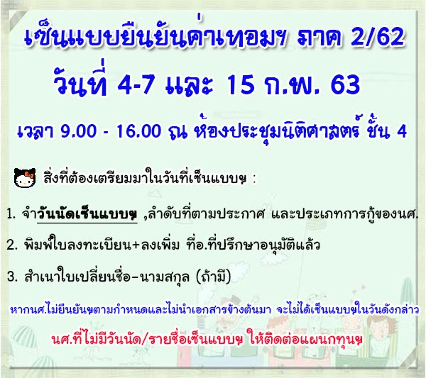 https://sites.google.com/a/sau.ac.th/scholarship2/ray-chux-sen-baeb-phakh