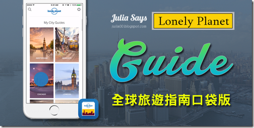 Lonelyplanetguide (6)