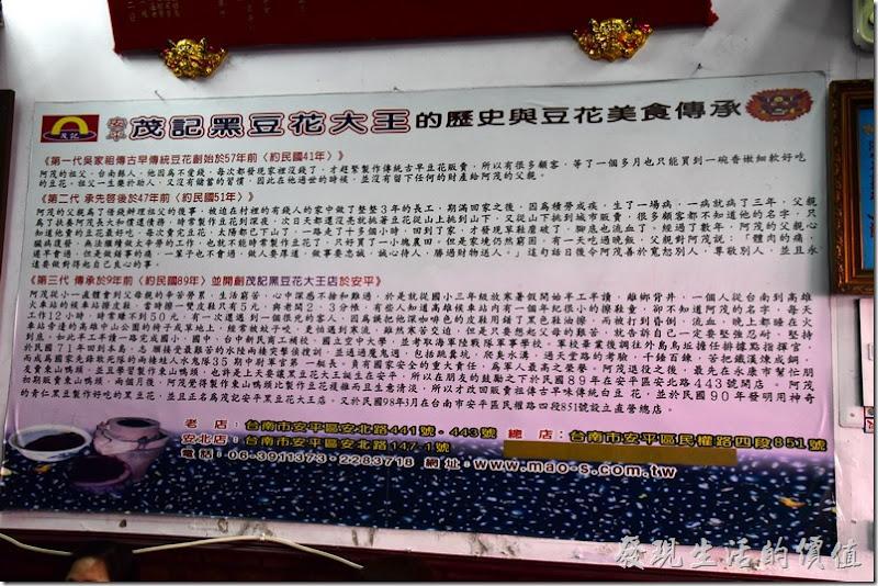 茂記黑豆花大王的歷史介紹就自己看吧!