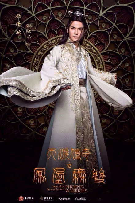 Legend of Heavenly Tear: Phoenix Warriors China Web Drama