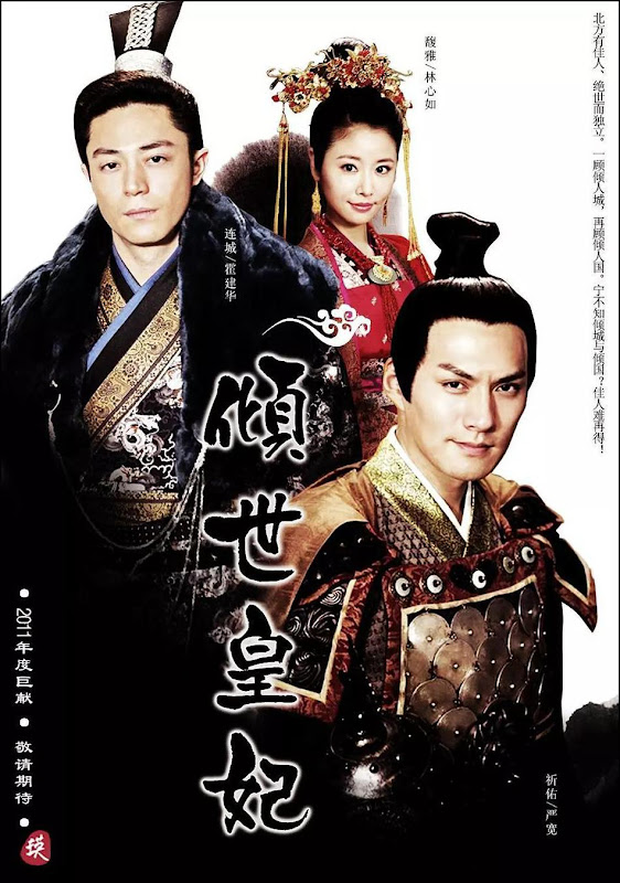 The Glamorous Imperial Concubine China Drama