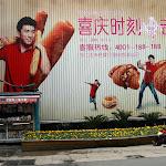 Wu ma jie : publicité pain et croissant et mendiante
