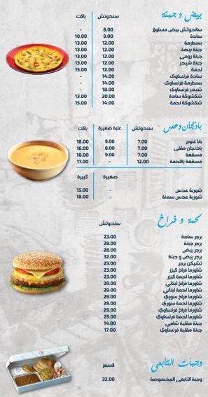 اسعار مطعم التابعي الدمياطي