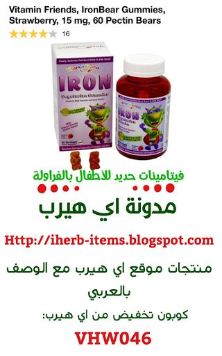 فيتامينات حديد للأطفال بالفراولة  Vitamin Friends, IronBear Gummies, Strawberry, 15 mg, 60 Pectin Bears