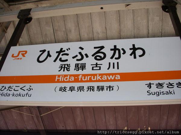 終於到古川町了