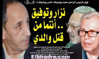 Nacer Boudiaf accuse Khaled Nazzer et le ex-général Toufik d'avoir assassiné Mohamed Boudiaf.