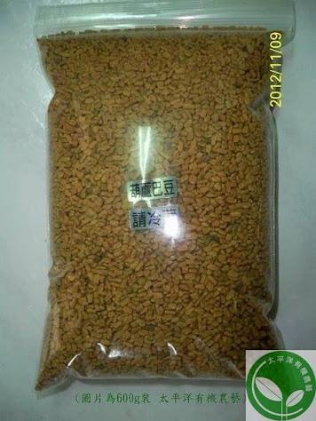 葫蘆巴種子