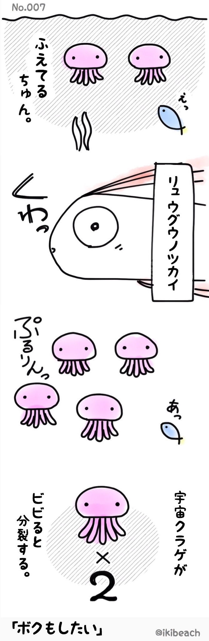 コバルト漫画「お魚だもの。」No.007『ボクもしたい』