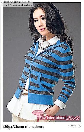 《國際小姐競選》的網頁上仍有中國代表張程程的照片,證明沒有退選。