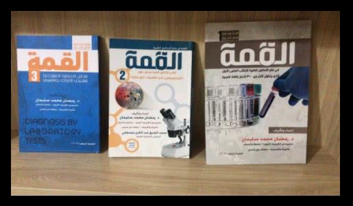 تحميل كتاب القمة للتحاليل الطبية pdf