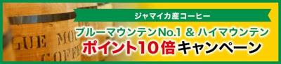 ネットショップ:ジャマイカ産コーヒー「ブルーマウンテン&ハイマウンテン(焙煎豆)」ポイント10倍キャンペーン