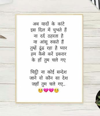 chithi na koi sandesh lyrics kn hindi english