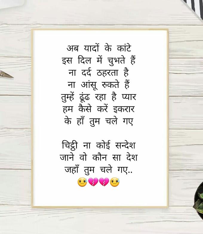 चिट्ठी ना कोई सन्देश जाने वो कौन सा देश || Chithi Na Koi Sandesh Lyrics in Hindi English || Jagjit Singh ||