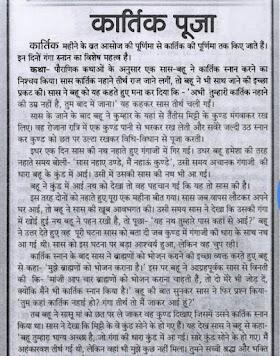 Hindu Vrat Kathaye PDF  संपूर्णा हिंदू व्रत कथा