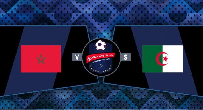مشاهدة مباراة الجزائر والمغرب