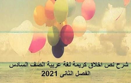 شرح نص اخلاق كريمة لغة عربية الصف السادس الفصل الثانى 2021
