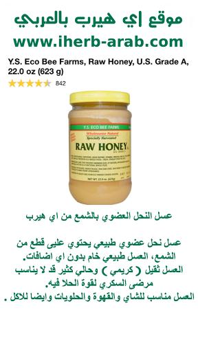 عسل النحل العضوي بالشمع من اي هيرب Y.S. Eco Bee Farms, Raw Honey, U.S. Grade A, 22.0 oz (623 g)