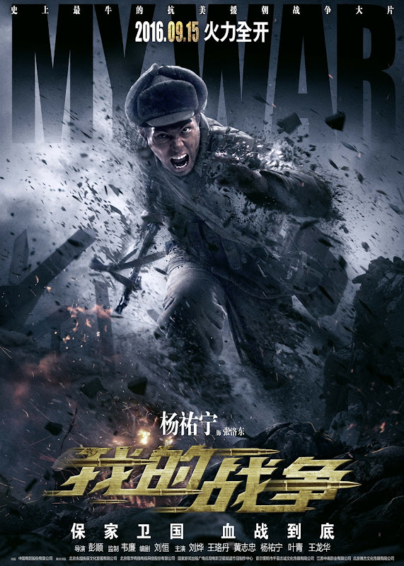 My War / Wo De Zhan Zheng China Movie