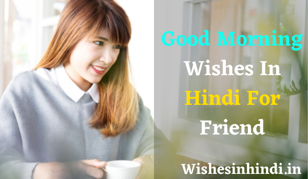 Good Morning Wishes In Hindi For Friend