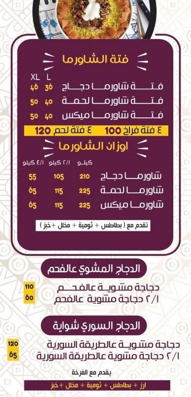 منيو مطعم السلطان الدمشقي 1
