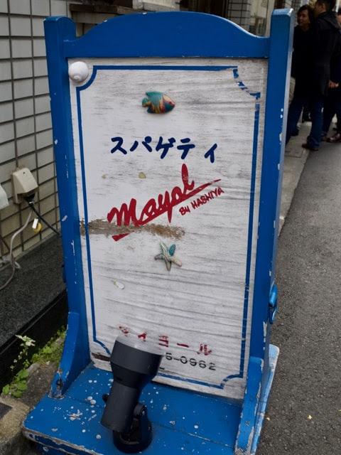 店頭の立て看板に書かれた「スパゲティMayol By HASHIYA」の文字