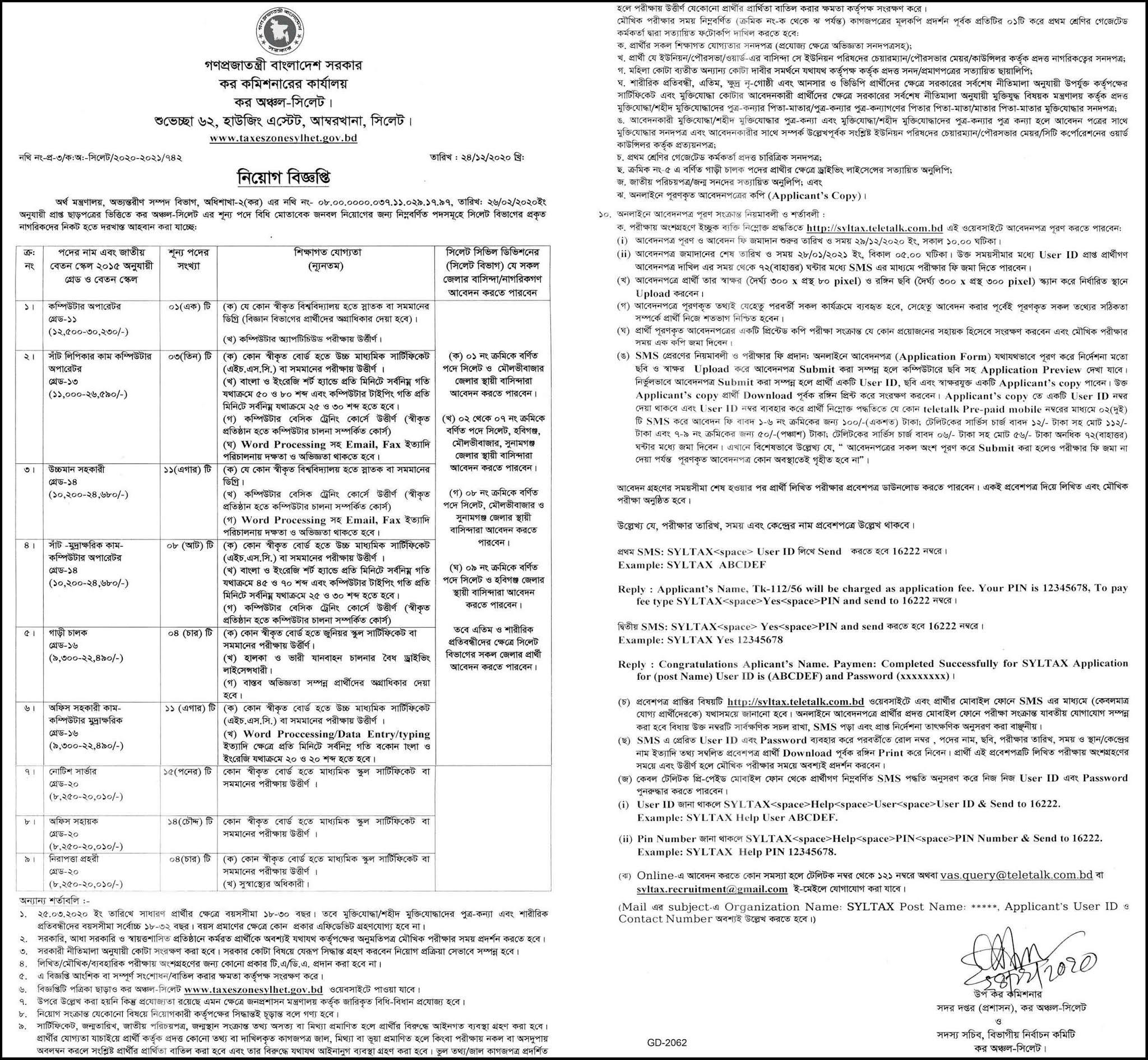 কর কমিশনারের কার্যালয়ে নিয়োগ বিজ্ঞপ্তি ২০২১ -  Tax Commissioner Office Job Circular 2021