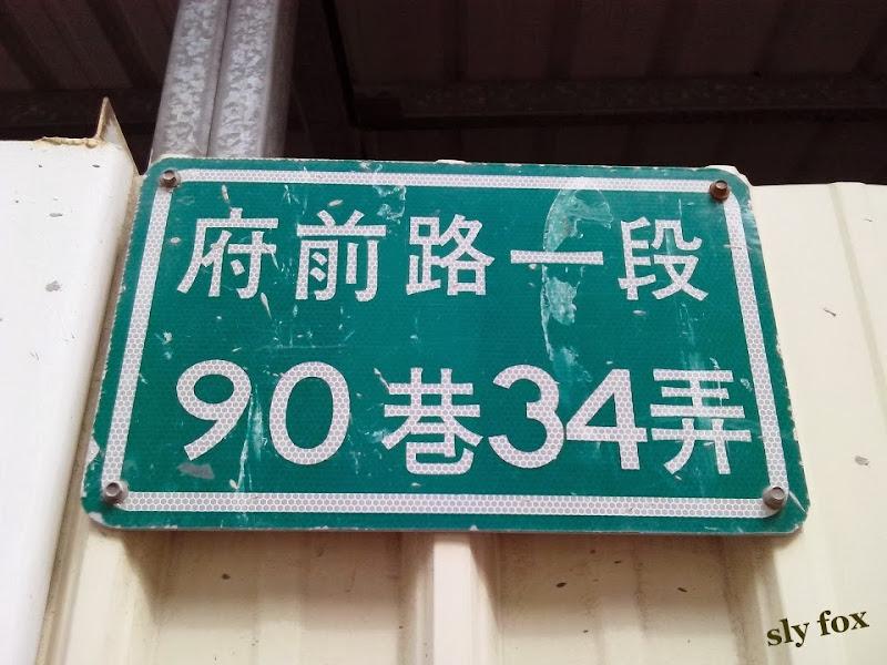 府城文昌祠街