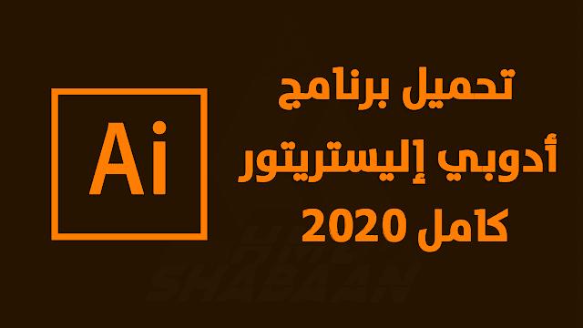 تحميل برنامج adobe illustrator cc 2020
