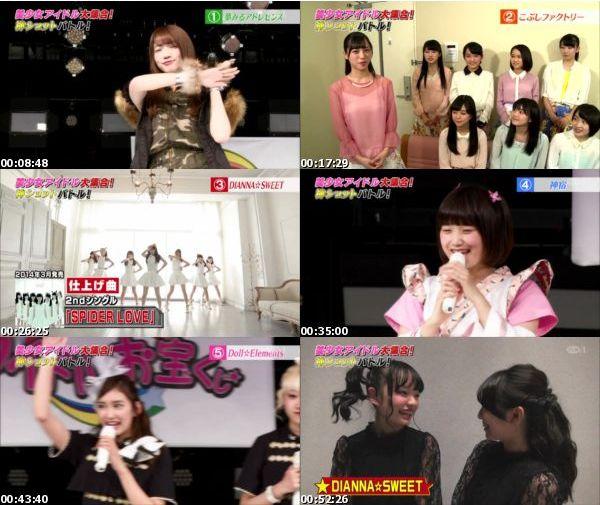 [TV-Variety] アイドルお宝くじ LIVE – 2016.02.13