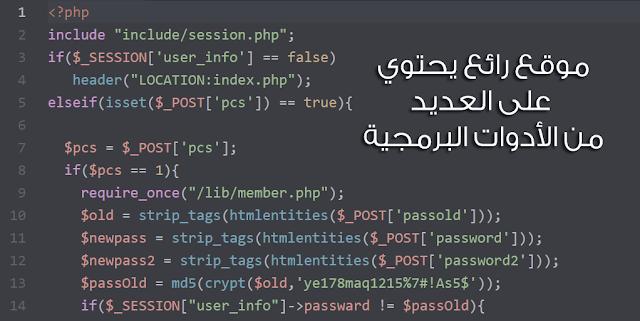 موقع رائع يحتوي على العديد من الأدوات البرمجية