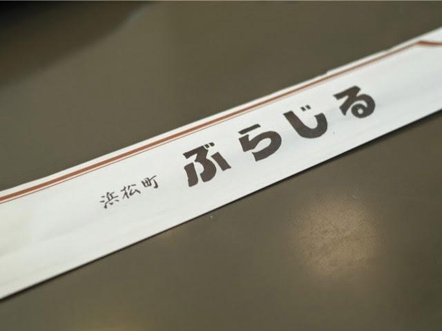 「浜松町ぶらじる」と書かれた箸袋