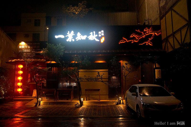 台中汕頭火鍋餐廳,一葉知秋極致鍋物-1