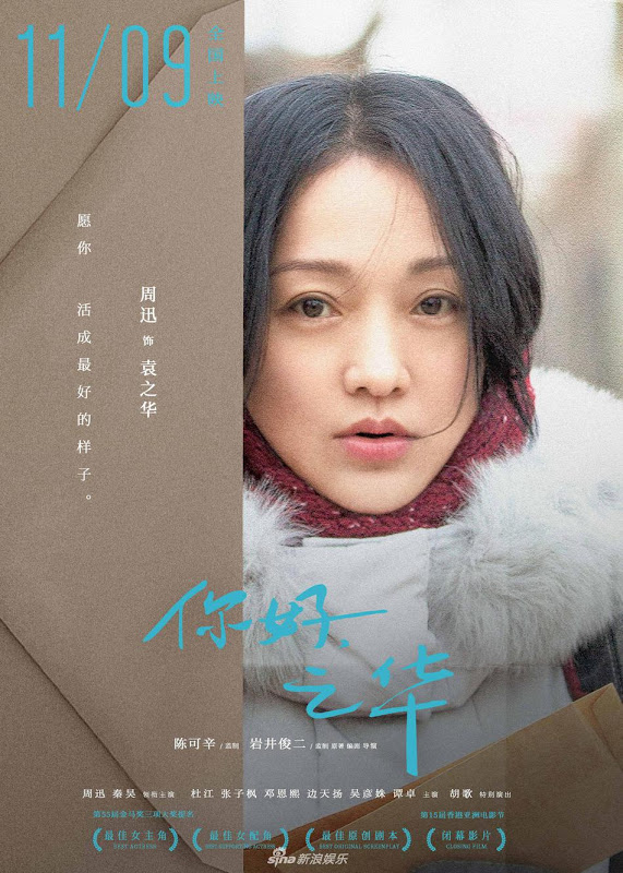 Last Letter China Movie