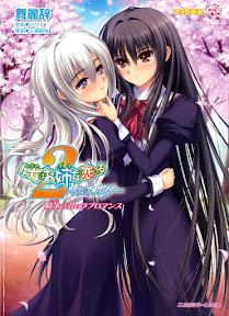 Otome wa Boku ni Koishiteru ~Futari no Elder~ Kishi no Kimi no Love Romance