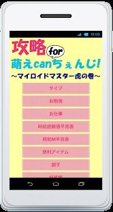攻略for萌えcanちぇんじ! ~マイロイドマスター虎の巻~ - náhled