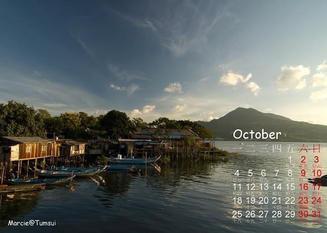 diy 月曆 淡水 十月