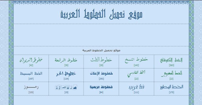 تحميل الخط المغربي مجانا