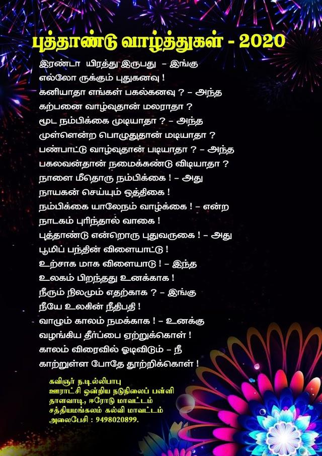 ந.டில்லிபாபு ஆசிரியரின் புத்தாண்டு தின வாழ்த்துக்கள் 2020-கவிதை!!