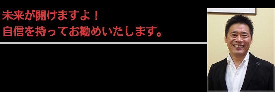 前川有一郎 様