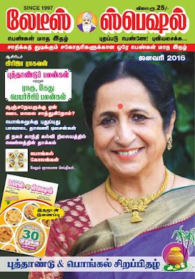 Tamil Monthly Magazine Ladies Special