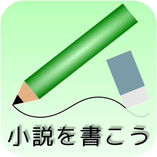 小説を書こう 工具 App LOGO-硬是要APP