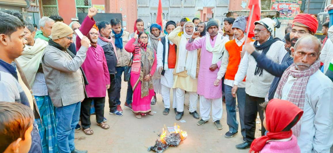 Arrah: जगदीशपुर में कृषि विधेयक रद्द करने की मांग को लेकर पीएम व गृह मंत्री का पुतला फूंका
