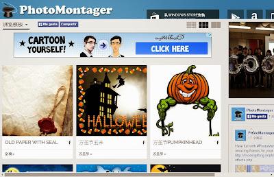 PhotoMontager照片合成特效 http://sbonny.blogspot.com/2014/11/photomontager.html
