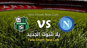 نتيجة مباراة نابولي وساسولو اليوم السبت بتاريخ 25-07-2020 في الدوري الايطالي