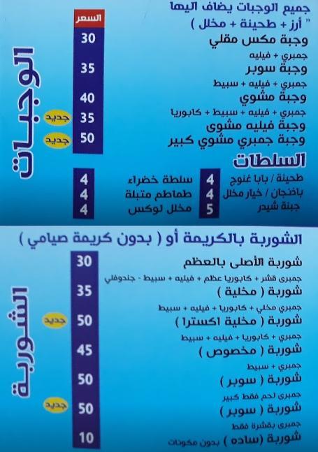 اسعار مطعم اسماك ابو قير