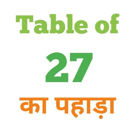 27 Ka Pahada ( 27 का पहाड़ा ) 27 ka pahada in hindi - Group Exam