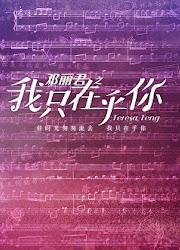 Teresa Teng China Drama