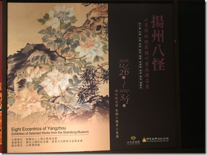 佛光山佛陀紀念館 - 揚州八怪作品展