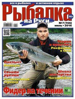 Читать онлайн журнал<br>Рыбалка на Руси (№7 июль 2016)<br>или скачать журнал бесплатно